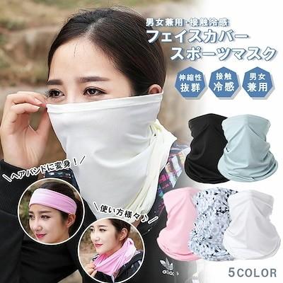 接触冷感 ネックガード 熱中症対策 日焼け対策 マスク 男女兼用 メンズ レディース 夏 フェイスカ