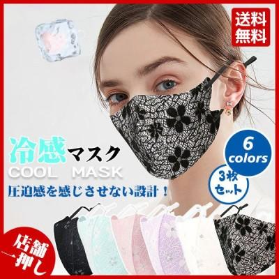 3枚セット冷感マスク 夏用マスク レース付き 柄 フェイ洗える 布マスク 紐の長さが調整可 通気性 大人用 立体 男女兼用 感染予防 送料無料!