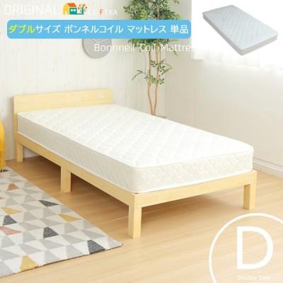 ダブルサイズ マットレス ベッドマット 幅140cm 長さ195cm 高さ15cm 家族 ダブルマットレス ボンネルコイル ベッドマットレス おすすめ ダブルサイズマットレス