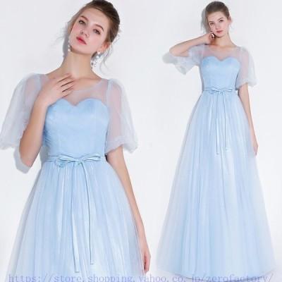 ロングドレス 演奏会 パーティードレス 袖あり 結婚式 イブニングドレス Aライン ブルー フォーマル 大きいサイズ ブライダル 二次会 ウエディングドレス 着痩せ