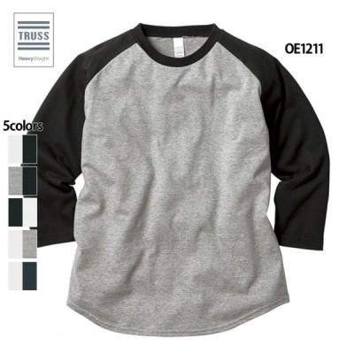 《150cmから展開》6.2oz オープンエンド ラグラン3/4スリーブTシャツ(TRUSS/トラス)[OE1211]
