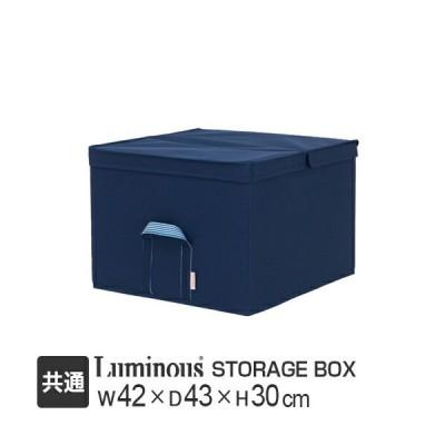 ルミナス スチールラック メーカー直営店 共通 ルミナス 対応パーツストレージボックス4243深型 ネイビー LSB4243HNV収納ボックス幅42×奥行
