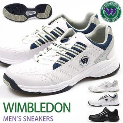 スニーカー メンズ 靴 白 黒 ホワイト ブラック 運動 幅広 オールコート テニスシューズ WIMBLEDON WM-5000 平日3~5日以内に発送