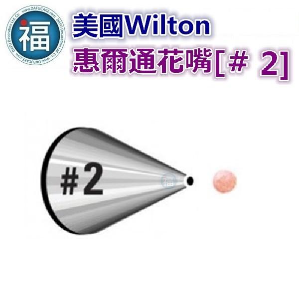 美國正版 Wilton 惠爾通 花嘴 【#2】 2號花嘴 寫字 拉線 圓口花嘴 Round Tip