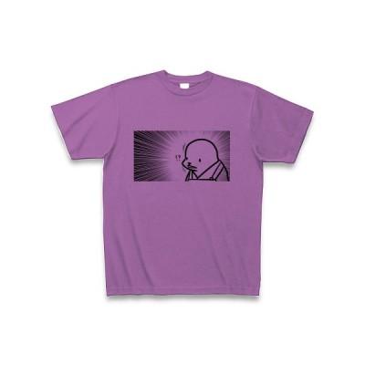 ずるい Tシャツ(ラベンダー)