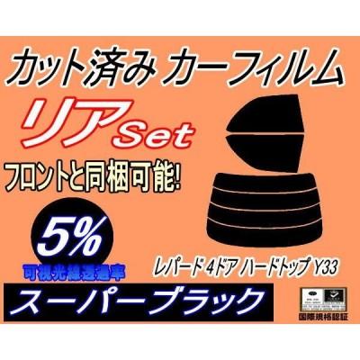 リア (s) レパード 4D ハードトップ Y33 (5%) カット済み カーフィルム JPY33 JHY33 JHBY33 JY33 JMY33 ニッサン