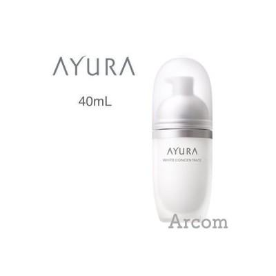 AYURA アユーラ ホワイトコンセントレート (美容液) 40mL