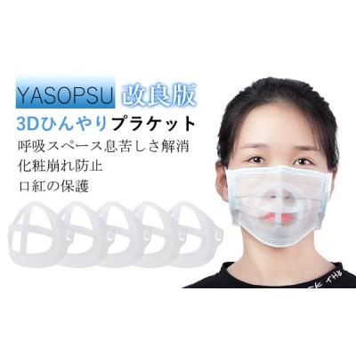 【全国送料無料、当日発送】マスクブラケット マスクプラケット マスクスペーサー 空気呼吸器  マスクフレーム 息しやすい 立体 快適 マスクインナー