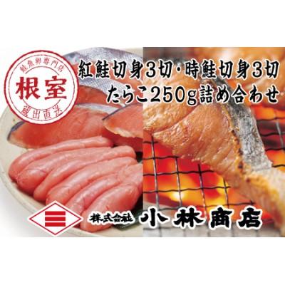 A-16017 熟成たらこ&紅鮭時鮭セット