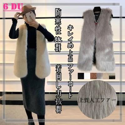 【送料無料】冬新品 エレガント 華やか レディース 軽く暖かみのベスト コート 保温防寒グッズ 百掛け 袖なし ジャケット 人工ファー ジャケット