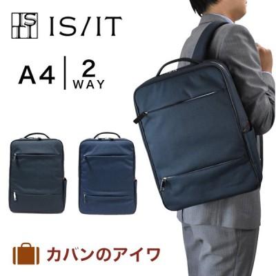 IS/IT イズイット ビジネスリュック ビジネスバッグ リュック メンズ レディース A4 ルシェル 2way 軽量 薄型 軽い コンパクト ブランド おしゃれ ISIT