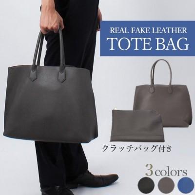トートバッグ クラッチバッグ付き ビジネスバッグ 鞄 メンズ トート クラッチバッグ A4サイズ対応 ビジネス 黒 ブラック グレー 青 ブルー 軽量