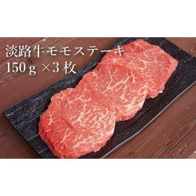 BY09◇淡路牛モモステーキ(150g×3枚)