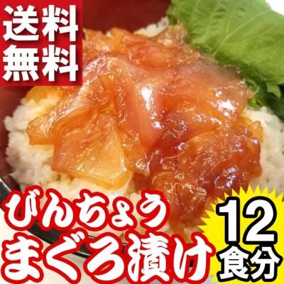 びんちょうマグロ マグロ漬け丼 12食分 冷凍真空パック食べたい時に流水解凍3分するだけ、簡単便利 送料無料