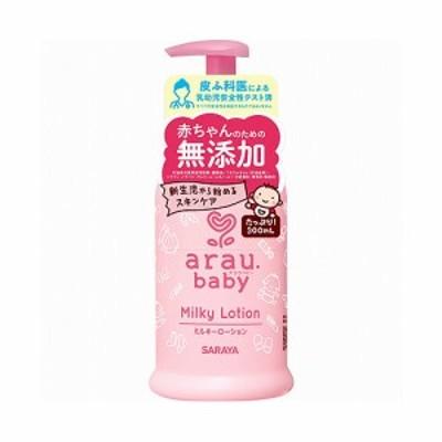 【今だけSALE】アラウ.ベビー(arau.baby) ミルキーローション 300ml サラヤ(SARAYA)