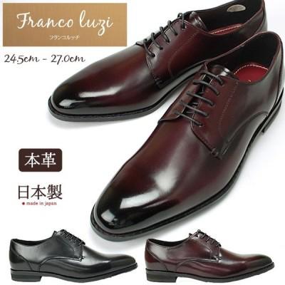 フランコ ルッチ メンズ ビジネスシューズ 2200 本革 日本製 16FW11