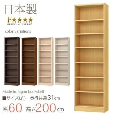 エースラック カラーラック おしゃれ 日本製 本棚 書棚 約幅60 奥行30 高さ200cm 大容量 収納 背の高い本棚  シェルフ 棚 ラック 安心 安全 丈夫 定番