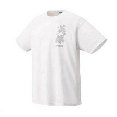 【ネコポス対応】YONEX ヨネックス ユニ ドライTシャツ  16463Y-011(ホワイト) 限定品!!