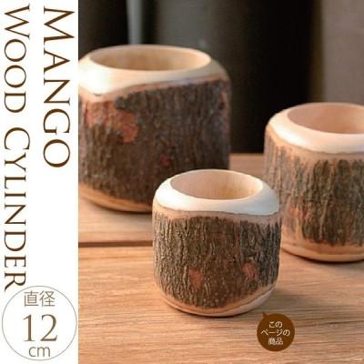 フラワーポット 木製 花器 自然な作り ハンドメイド 鉢カバー Mango プランターポッド ウッドシリンダー S