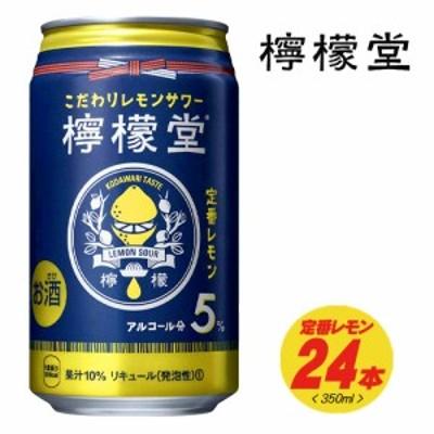 檸檬堂 定番レモン 5% 350ml×24本 1ケース(1個口は2ケース迄です)