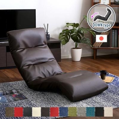 座椅子 リクライニング 座椅子 Down type 日本製 布地 レザー 14段階調節ギア 転倒防止機能付き 座 椅 子 ハイバック おしゃれ コンパクト 在宅勤務 テレワーク