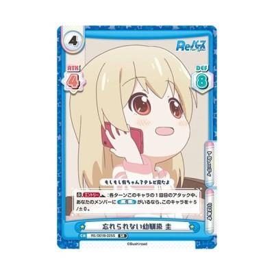 忘れられない幼馴染 圭 【SR】 RE/001B-025S-SR