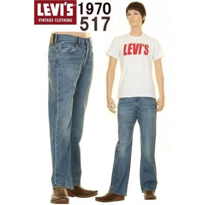 LEVI'S 1970年 517 BOOT CUT REPLICA BIG-E RED TAB リーバイス ヴィンテージ クロージング LEVIS VINTAGE CLOTHING JEANS 日本製生地