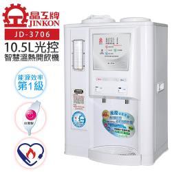 【晶工牌】1級能效光控智慧溫熱開飲機飲水機 (JD-3706) -庫(C)-2