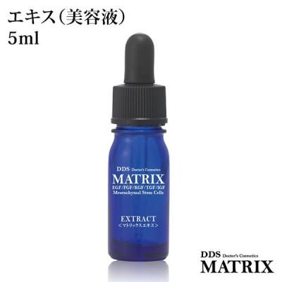 メール便無料 DDS MATRIX エキス 美容液 5ml マトリックスエキス 在庫有