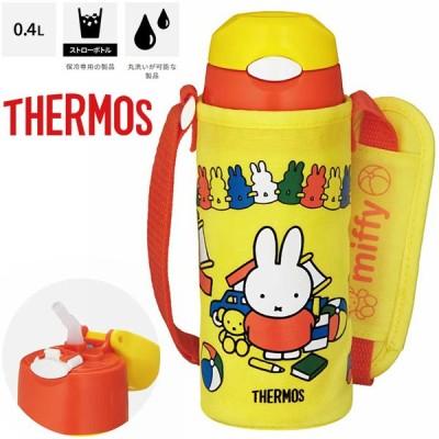 水筒 真空断熱ストローボトル 400ml 0.4L 子供用 サーモス THERMOS 保冷専用 ミッフィー 子ども ワンタッチオープン/FHL-402FB