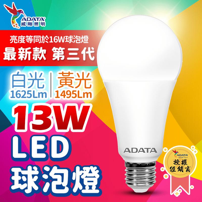 【ADATA 威剛】新二代 LED 13W E27 大廣角 CNS認證燈泡