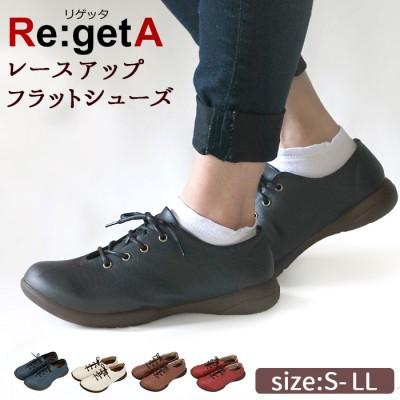 リゲッタ 靴 レディース 通販 歩きやすい おしゃれ 痛くない ローヒール 旅行 カジュアル 40代 50代 ローヒール ぺたんこ 婦人靴 婦人用 紐靴 ブラック 黒 プレゼント ギフト 母の日 敬老の日 Sサイズ 22-22.5cm Mサイズ 23-23.5cm Lサイズ 24-24.5cm LLサイズ 25-25.5cm