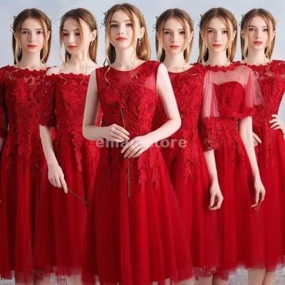ブライズメイド ドレス ミモレ丈 パーティー 6タイプ 結婚式 オフショルダー 体型カバー Aラインドレス フォーマル ミディアム