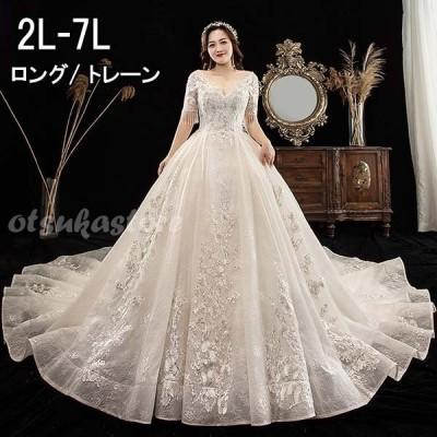 ウェディングドレス 花嫁 大きいサイズ 袖あり Vネック 結婚式 白ドレス 編み上げタイプ ロングドレス トレーンドレス 発表会 プリンセスライン