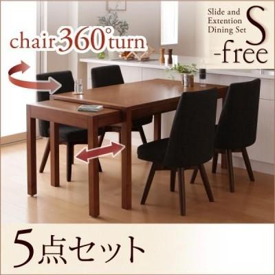 ダイニングセットS-free エスフリー 5点セット(テーブル+チェア×4) ダイニングテーブルセット 食卓セット リビングセット 伸縮テーブル 伸長式