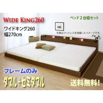 ベッド2組セット!棚・コンセント・照明付きワイドキングフロアベッド【WideKing】ワイドキング260 フレームのみ(ダブル+セミダブル) 【送料無料】