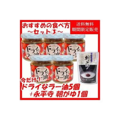 おすすめの食べ方セット(3) ドライな!ラー油 5個セット+永平寺朝がゆ 1個