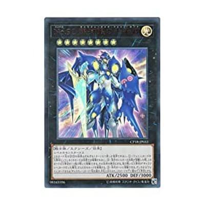遊戯王 日本語版 CP18-JP033 Number 90: Galaxy-Eyes Photon Lord No.90 銀(中古品)