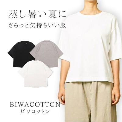 ビワコットン BIWACOTTON ユニセックス BIG Tシャツ ビワコットン 涼しい Tシャツ ビッグTシャツ カジュアル シンプル 男女兼用 高島ちぢみ 綿100%