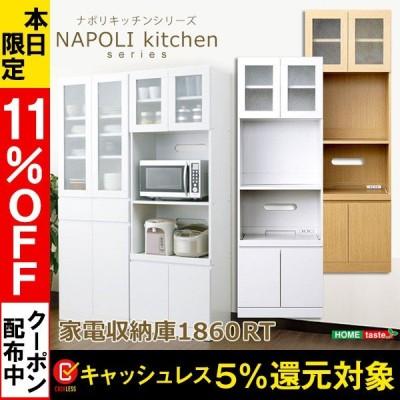 食器棚  家電ボード カップボード レンジ台 キッチンボード レンジボード キッチン収納 60cm幅
