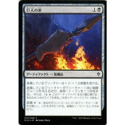 MTG マジック:ザ・ギャザリング 巨人の串 フォイル・コモン  エルドレインの王権 ELD F091   日本語版 アーティファクト 黒