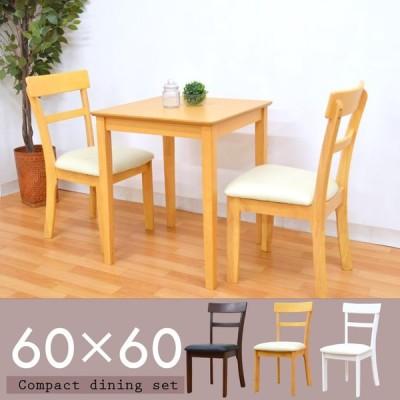 幅60cm×60cm  ダイニングテーブルセット 3点 pot60-3-ab360 ダークブラウン色 幅60cm ダイニングテーブル 3点セット コンパクト 2人用  スリム 木製 so