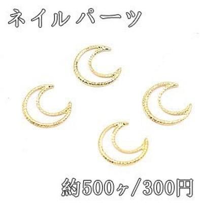ネイルパーツ メタルパーツ 月フレーム 7.7×8mm ゴールド【約500ヶ】
