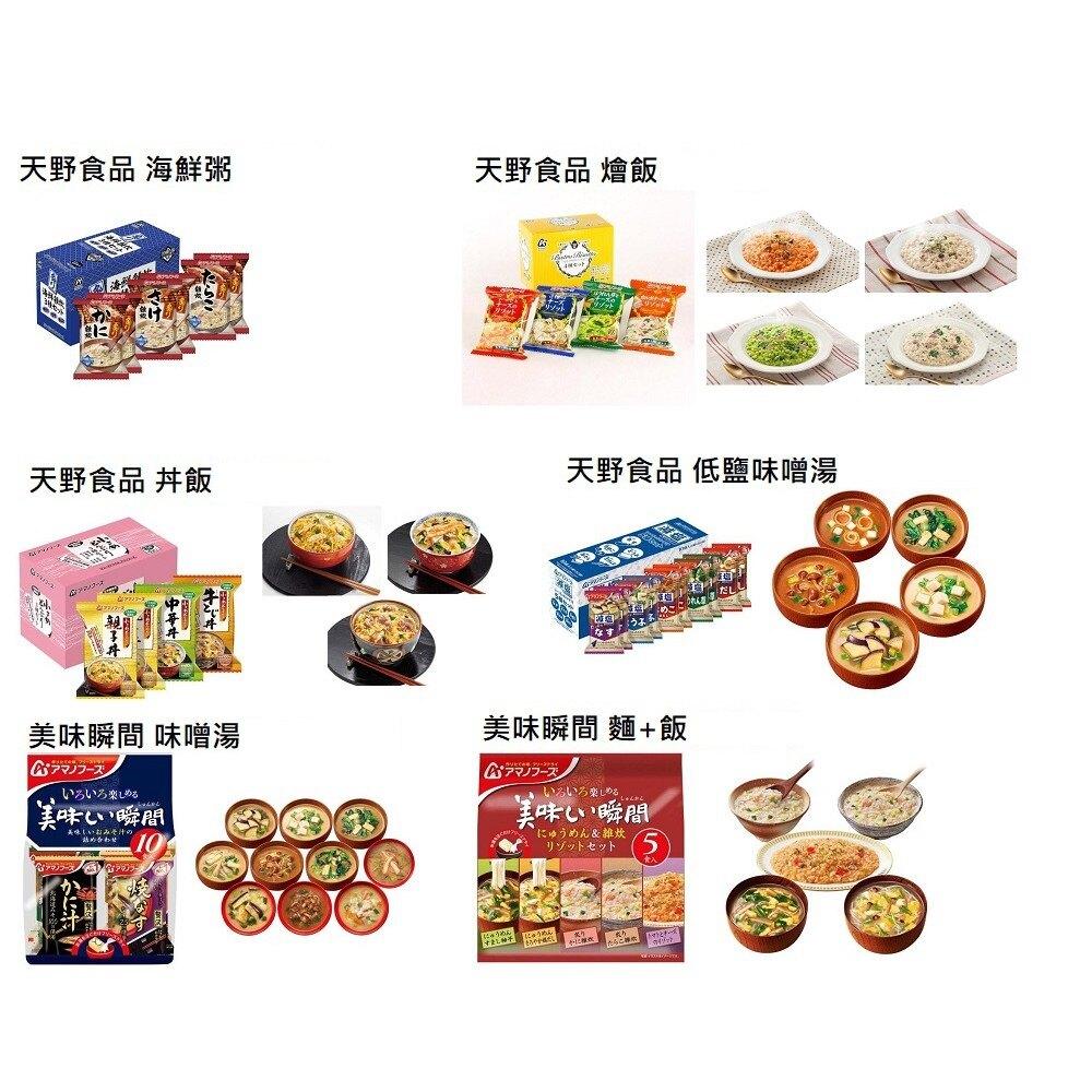 大賀屋 日本製 天野食品 美味瞬間 泡麵 沖泡飯 丼飯 粥 味噌湯 AMANO JAL 低卡美食 J00051316