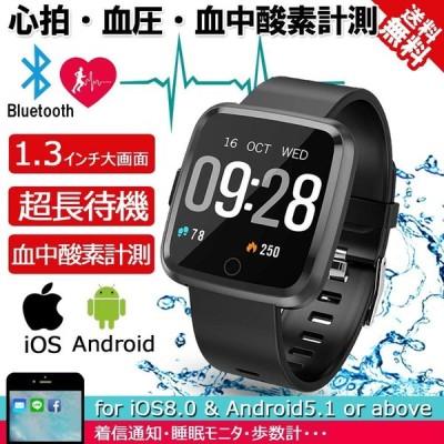 スマートウォッチ iphone 対応 2019モデル最新 android 血圧 レディース 防水 日本語 LINE対応 腕時計 メンズ スポーツ 時計 母の日