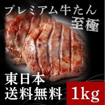 牛肉 肉 牛タン カネタ 極厚10mm たん元のみ プレミアム牛タン至極 1kg 約8人前  お歳暮 お中元  送料無料●至極1kg●k-01