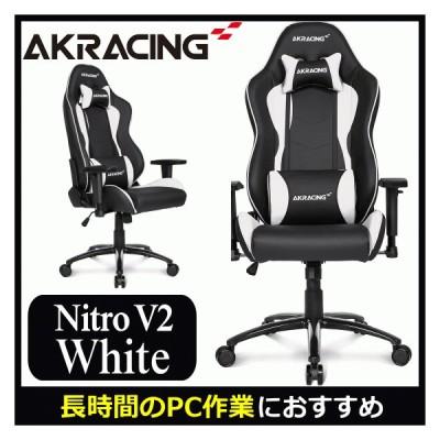 3年保証 AKRacing ゲーミングチェア 最大180°のリクライニング機能 耐荷重約150kg NITRO-WHITE/V2 ホワイト Nitro V2シリーズ ゲーム PC作業