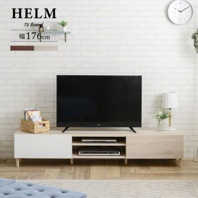 テレビ台 テレビボード テレビラック tv台 176cm巾ローボード HM35-180L ヘルム