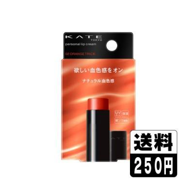 【送料250円】[カネボウ]KATE(ケイト) パーソナルリップクリーム 02 ナチュラル血色感 3.7g