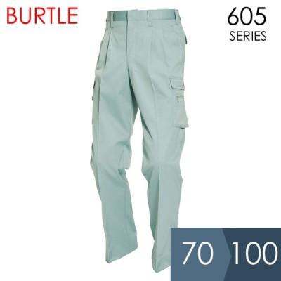 BURTLE バートル 秋冬 作業服 605-1 ソフトツイル ツータックカーゴパンツ アースグリーン(70〜100)作業着 600シリーズ